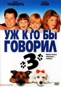 Уж кто бы говорил3 (1993)