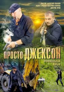 Просто Джексон (2012)