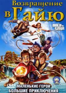Возвращение в Гайю (2005)
