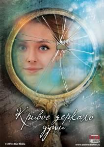 Кривое зеркало души (1-4 серия)