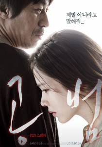 Сообщник (2013)