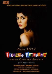 Грязные прелести (2003)