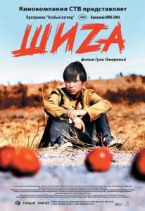 Шиzа (2004)