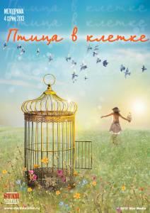 Птица в клетке (1-4 серия)