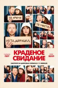 Будь мужчиной (2015)