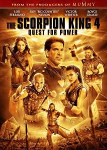 Царь скорпионов 4: Утерянный трон (2015)