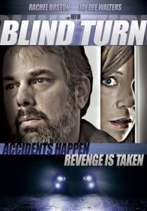Слепой поворот (2012)