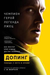 Допинг / The Program (2015)