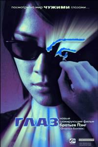 Глаз (2003)