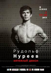Рудольф Нуреев. Мятежный демон (2013)