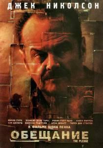 Обещание (2002)