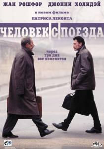 Человек с поезда (2003)