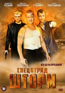 Спецотряд Шторм (1-16 серия)