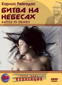 Битва на небесах (2005)