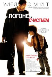 В погоне за счастьем (2007)