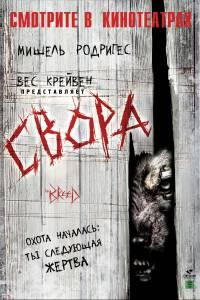 Свора (2006)