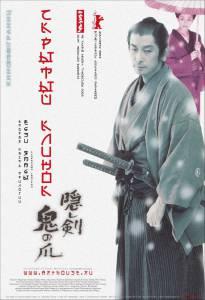 Скрытый клинок (2006)