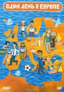 Один день в Европе (2005)