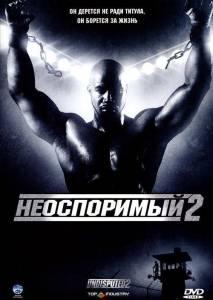 Неоспоримый2 (2006)
