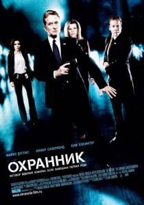 Охранник (2006)