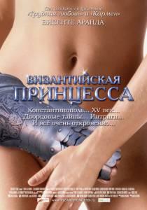 Византийская принцесса (2007)