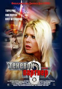 Теневой партнер (2005)