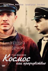 Космос как предчувствие (2005)