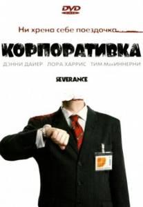 Корпоративка / Severance (2006)