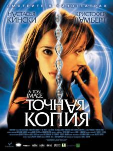 Точная копия (2005)