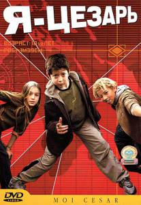 Я, Цезарь (2003)