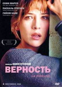 Верность / La fidlit (2000)