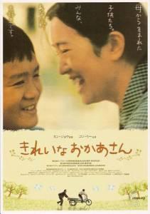 Красивая мама / Piao liang ma ma (2000)