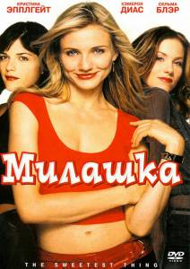 Милашка (2002)