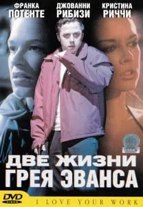 Две жизни Грея Эванса (2004)