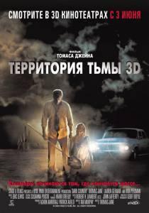 Территория тьмы 3D (2010)