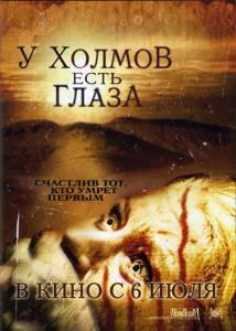 У холмов есть глаза (2006)