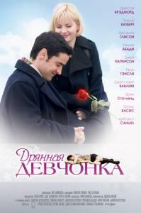 Дрянная девчонка (2008)