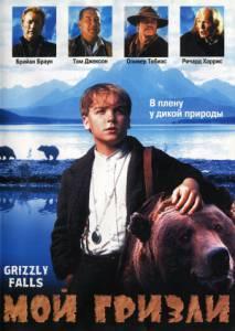 Мой гризли (1999)