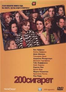 200 сигарет (1999)