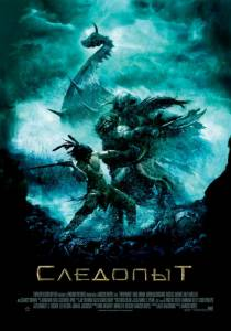 Следопыт (2007)