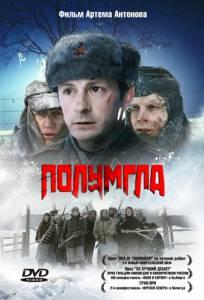 Полумгла (2006)