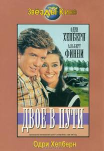 Двое в пути / Two for the Road (1967)