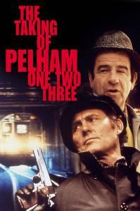 Захват поезда Пелэм 1-2-3 (1974)