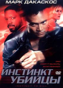 Инстинкт убийцы / Instinct to Kill (2001)