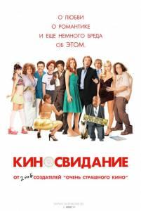 Киносвидание (2006)