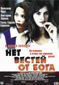 Нет вестей от Бога (2002)