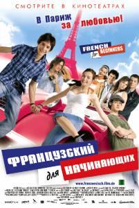 Французский для начинающих (2007)