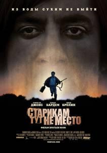 Старикам тут не место (2008)