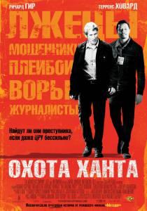 Охота Ханта (2008)
