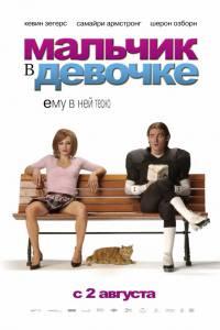 Мальчик в девочке (2007)
